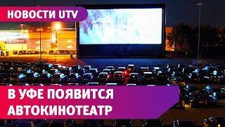 UTV. В Уфе появится автокинотеатр под открытым небом. Сколько будет стоить билет?