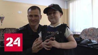 Шестилетний Никита почувствовал себя полицейским - Россия 24