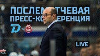 «Динамо-Минск» - «Витязь» (Подольск) прямая трансляция пресс-конференции