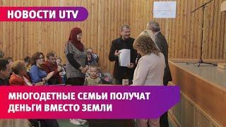 Новости UTV. В Башкирии многодетные семьи получат деньги вместо земельного участка