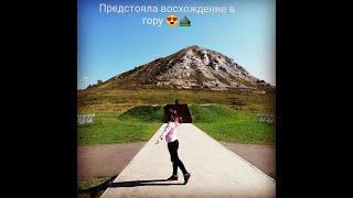 Восхождение на Шихан. Торатау. Юрактау. Красноусольск. Священное место. Башкирия.