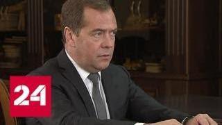 Медведев: строить объекты в рамках нацпроектов нужно быстро, но качественно - Россия 24