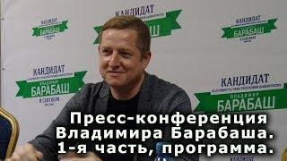 Владимир Барабаш. Пресс-конференция, 1-я часть, программа. 30.07.19