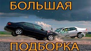Самые страшные аварии. Лобовое столкновение (БОЛЬШАЯ ПОДБОРКА АВАРИЙ 2014)