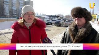 Новости UTV. Ожидания от нового главы Администрации ГО г. Салават