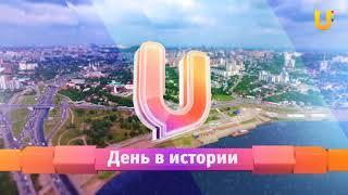 UTV. Новости севера Башкирии за 7 сентября (Нефтекамск, Дюртюли, Янаул)