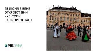 25 ИЮНЯ В ВЕНЕ ОТКРОЮТ ДНИ КУЛЬТУРЫ БАШКОРТОСТАНА