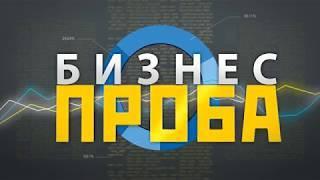 Бизнес-проба: Мечетлинский район