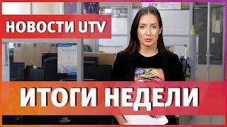 UTV. Новости Уфы и Башкирии. Главное за неделю с 27 по 30 апреля