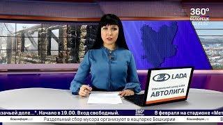 Новости Белорецка на русском языке и хроника происшествий от 29 января 2020 года. Полный выпуск.