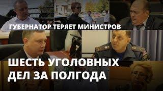Коррупция и превышение полномочий. Правительство Радаева потеряло семь человек