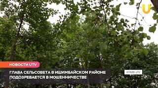 Новости UTV. Глава сельсовета подозревается в мошенничестве с землей