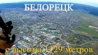 БЕЛОРЕЦК с высоты 1129 метров или маршрут с элементами хулиганства.