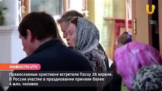 Новости UTV. Православные христиане встретили Пасху