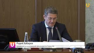 Радий Хабиров уволил 8 вице премьеров Башкирии и приказал разобраться с Башавтотрансом