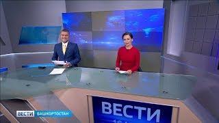 Вести-Башкортостан - 16.05.19