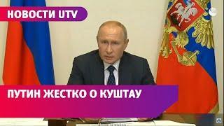 Владимир Путин сделал жесткое заявление о шихане Куштау в Башкирии