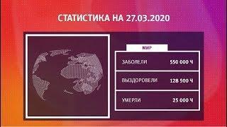 UTV. Коронавирус в Башкирии, России и мире на 27 марта 2020. Плюс опрос уфимцев