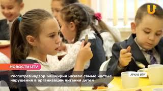 Новости UTV. Нарушения в организации питания детей