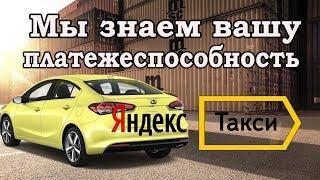 Пассажирка хайпанула. Протесты таксистов. Аннулирование лицензий. Яндекс Такси Индрайвер.