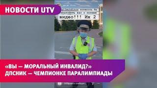 UTV. Сотрудник ГИБДД Башкирии оскорбил паралимпийскую чемпионку Оксану Савченко