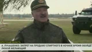 """Лукашенко отменил запрет на ночную продажу спиртного - """"Это дурь с Запада"""""""