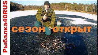 Первый лёд 2018-2019.Зимняя рыбалка.Рыбалка на балду. Открытие сезона