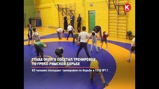 КРТВ. Глава округа посетил тренировку по греко-римской борьбе