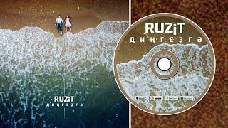 RUZiT - Диңгеҙгә / На море / On the sea