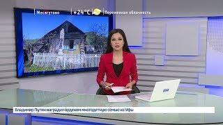 Вести-24. Башкортостан - 31.05.19