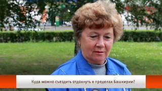 U news. Куда можно съездить отдохнуть в пределах Башкирии?