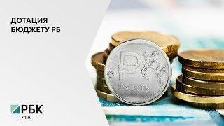 8 млрд руб. получит РБ из федерального бюджета на компенсацию налоговых и неналоговых поступлений