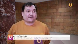 Новости UTV. Всемирный день театра в Государственном башкирском драматическом театре СТКО