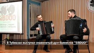 UTV. Новости запада Башкирии за 23 января