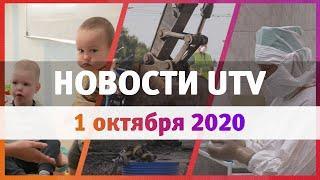 Новости Уфы и Башкирии 01.10.2020: закрытие операционной, разрушение асфальта и новый налог