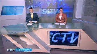 Вести-Башкортостан – 18.01.19