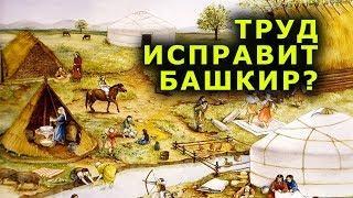 """""""Труд исправит башкир?"""". """"Открытая Политика"""". Выпуск - 110."""
