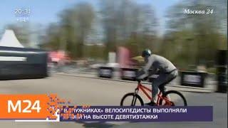 """В """"Лужниках"""" велосипедисты выполняли трюки на высоте девятиэтажки - Москва 24"""