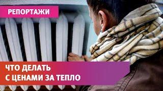 В Башкирии высокие счета за отопление из-за отсутствия счетчиков? Сложно ли их поставить?
