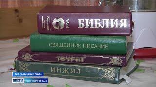 В республике готовится к изданию Ветхий Завет на башкирском языке