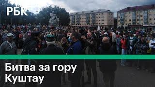 В Башкирии протестующие потребовали отставки главы района