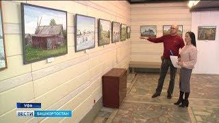 В Уфе открылась персональная выставка Альберта Хабибуллина