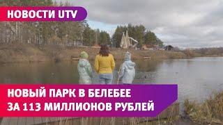 Футуристическая горка и памп-трек. Как выглядит один из лучших парков Башкирии