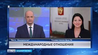 Допрошенная ФБР депутат Госдумы от Башкортостана вернулась в Россию