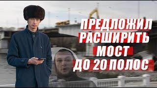 Молодой депутат предложил расширить мост в Усть-Каменогорске