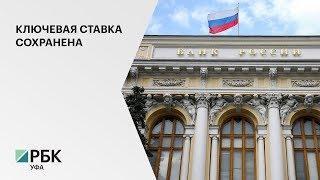 Банк России принял решение сохранить ключевую ставку на уровне 6% годовых
