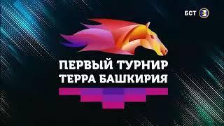 Первый Турнир СКАЧКИ Терра Башкирия 24 03 2019  I этап