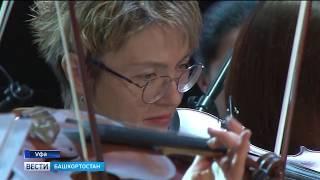 Казанский камерный оркестр гастролирует по трём городам Башкирии