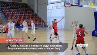 Новости UTV. В Салавате пройдут Всероссийские соревнования по баскетболу