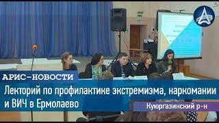 Лекторий по профилактике экстремизма, наркомании и ВИЧ в Ермолаево